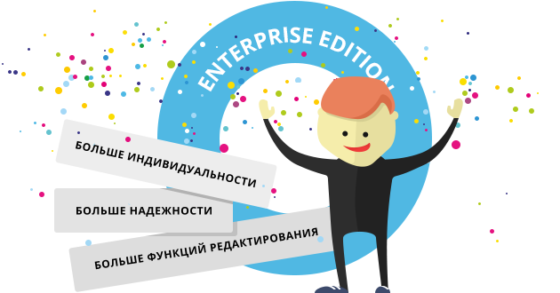 image_enterprise_edition_ru
