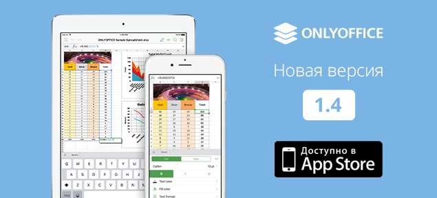 onlyoffice-ios-documents-14-banner-blog-ru-1