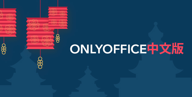 ONLYOFFICE Chinese