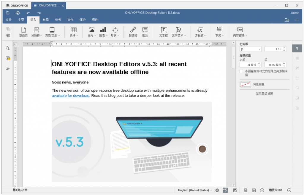 onlyoffice_desktop_editors_5.3_chinese_interface